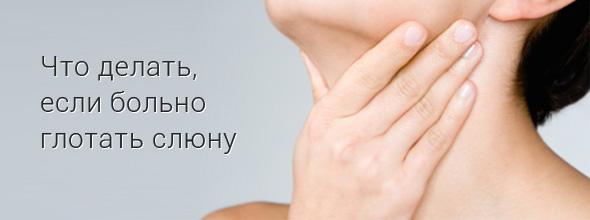 Что делать когда больно глотать слюни