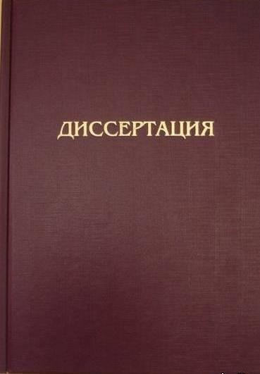Диссертация, автореферат
