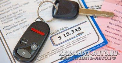 Стоимость автомобиля при покупке